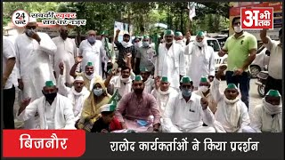 बिजनौर—रालोद कार्यकर्ताओं ने किया प्रदर्शन