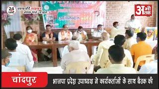 चांदपुर - भाजपा प्रदेश उपाध्यक्ष ने कार्यकताओं के साथ की बैठक