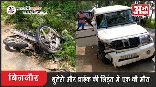 बिजनौर—बुलेरो और बाईक की भिड़ंत में एक की मौत