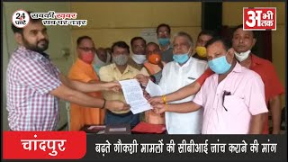 चांदपुर—बढ़ते गौकशी मामलो की सीबीआई जांच कराने की मांग