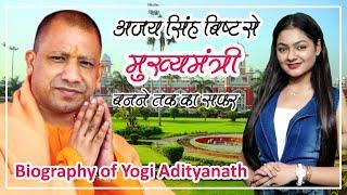 अजय सिंह बिष्ट से मुख्यमंत्री बनने तक का सफर || Biography of Yogi Adityanath || अनोखी कहानियां