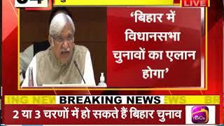 Bihar Assembly Election 2020: 28 अक्टूबर को होगा पहले चरण का चुनाव, 10 नवंबर को नतीजे