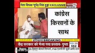 किसानों के मुद्दे को लेकर नेता प्रतिपक्ष भूपेंद्र सिंह हुड्डा से खास बातचीत
