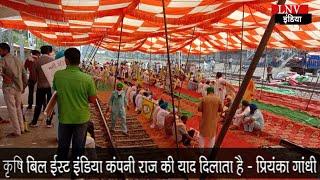 कृषि बिल ईस्ट इंडिया कंपनी राज की याद दिलाता है - प्रियंका गांधी