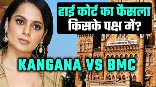 HIGH COURT Ka Aa Gaya Faisala, Kangana Ranaut Vs BMC Me Kiski Hui Jeet?