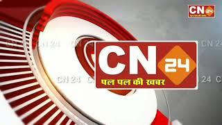 CN24 - काम से घर वापसी के दौरान अज्ञात हमलावरों ने किया नगर सैनिक की निर्मम हत्या...
