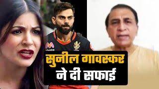Anushka Virat Kohli Controversy Me Sunil Gavaskar Ne Di Safai, Kya Bole Sunil Gavaskar