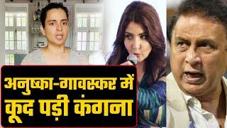 Anushka Sharma Aur Sunil Gavaskar Controversy Me Kangana Ranaut Kya Boli?