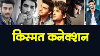 सुशांत की एक और फिल्म जा रही अर्जुन कपूर के पास, टू स्टेट्स में भी किया था रिप्लेस