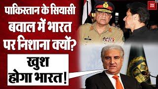 Nawaz Sharif की धमकी के बाद एक्शन में पाकिस्तानी Army और Imran सरकार, विपक्ष में फूट डालने की कोशिश!