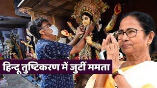 West Bengal में Election से पहले Hindu Voters को लुभाने की कोशिश कर रही हैं Mamata Banerjee