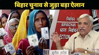 Corona काल में ही Bihar चुनाव की तैयारियां तेज़, Election Commission ने बताया कैसे होगा चुनाव