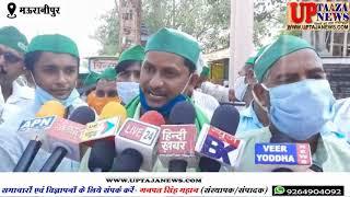 किसान बिल के विरोध में मऊरानीपुर में किसानों ने किया चक्का जाम