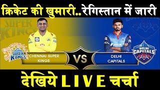 IPL 2020 CSK vs DC: IPL 2020 LIVE Discussion | Dream11| CSK vs DC | Delhi vs Chennai | #DBLIVE