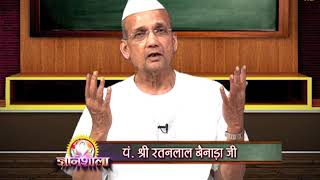 Gyanshala | R.L Banada | Samaysar | ज्ञानशाला | Ep-107