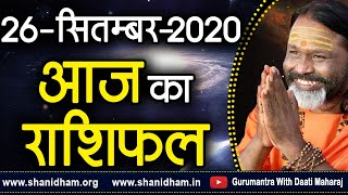 Gurumantra 26 September 2020 - Today Horoscope - Success Key - Paramhans Daati Maharaj