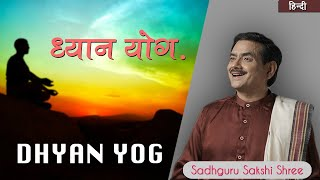 ध्यान योग   Dhyan Yog   Science Divine @Sadhguru Sakshi Ram Kripal Ji