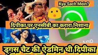 Deepika Padukone Thi Nashe Ke WhatsAppGroup Ki Admin, NCB Ne Kiya Bada Khulasa, Kya Hoga Deepika Ka?