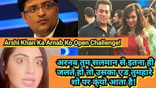 Arshi Khan Ne Kaha ArnabGoswami तुम SalmanKhan से इतना जलते हो तो उसका Ad तुमहारे शो पर क्ंयो आता है
