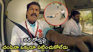 నడి రోడ్డుపై చంపినా ఒక్కరూ పట్టించుకోలేదు | Aapadbandhavudu Movie Scenes | Samuthirakani