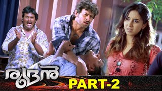 Prabhas Rudran Malayalam Full Movie Part 2 | Latest Malayalam Movies | Trisha | Puri Jagannadh