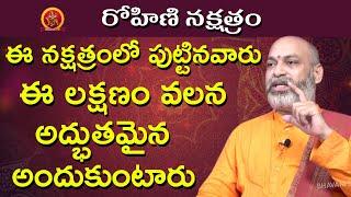 ఈ లక్షణం వలన అద్భుతమైన ఫలితాలు అందుకుంటారు | Rohini Nakshatra 2020 Telugu | Nanaji Patnaik