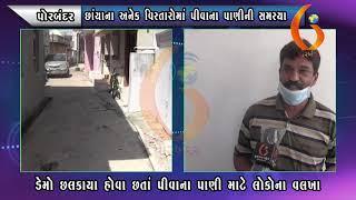 Gujarat News Porbandar 25 09 2020