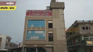 एनकेएच चांपा में डायलिसिस बंद 45 मरीजों की जान खतरे में cglivenews