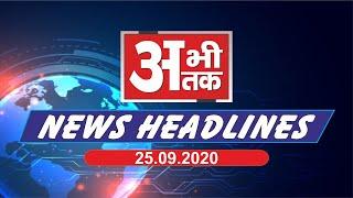 NEWS ABHITAK HEADLINES 25.09.2020