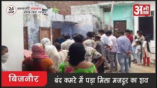 बिजनौर—बंद कमरे में पड़ा मिला मजदूर का शव