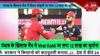 IPL 2020 // Punjab के खिलाफ मैच में Virat Kohli पर लगा 12 लाख का जुर्माना