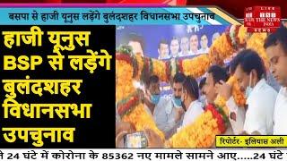 Bulandshahr // हाजी यूनुस BSP से लड़ेंगे बुलंदशहर विधानसभा उपचुनाव