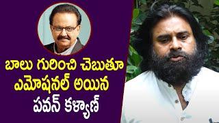 Pawan Kalyan Emotional about SP Balasubrahmanyam garu | Pawan Kalyan about SP Balu | Top Telugu TV