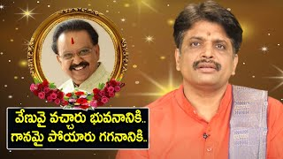 Sadguru Brahma Sri Srinivasa Bangarayya Sharma about SP Balasubrahmanyam Garu | Top Telugu TV
