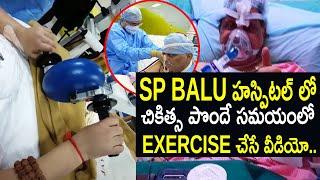 SP Balu హస్పిటల్ లో చికిత్స పొందే సమయంలో Exercise చేసే వీడియో... SP Balasubrahmanyam | Top Telugu TV
