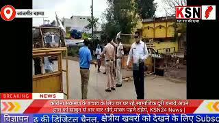 जांजगीर चाम्पा जिले के कंटेनमेंट जोन क्षेत्रों का जायजा लेने पहुंचे कलेक्टर व एस पी...