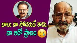 Legendary Director K Viswanath Emotional About SP Balasubramanyam | SP Balu | Top Telugu TV