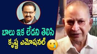 Superstar Krishna Emotional About SP Balasubramanyam | SP Balu | Mahesh Babu | Top Telugu TV