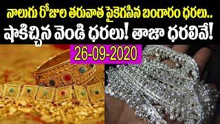 నాలుగు రోజుల తరువాత పైకెగసిన బంగారం ధరలు.. | Today Gold Price | 26-09-2020 | #GoldPrice | Hyderabad