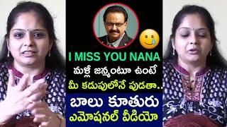 SP Balu Daughter Pallavi Emotional Words | About SP Balasubrahmanyam | Top Telugu TV