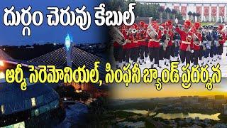 ఆర్మీ సెరెమోనియల్, సింఫనీ బ్యాండ్ ప్రదర్శన ఇవ్వబోతోంది|Durgam Cheruvu Cable Bridge |KTR |Hyderabad
