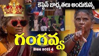 కెప్టెన్ బాధ్యతలు అందుకున్న గంగవ్వ | Bigg Boss 4 3rd Week Captain Gangavva | Star Maa | Nagarjuna