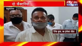 Yamuna Nagar : सीएम फ्लाइंग की टीम ने की छापेमारी ! ANV NEWS HARYANA !