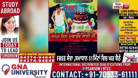 Sai Ji Birthday Special : साईं लाडी शाह जी के जन्मदिन पर खोला जाएगा Dera Baba Murad Shah
