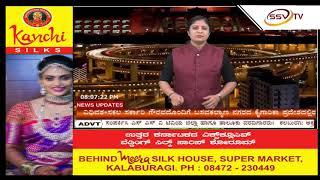 SSVTV NEWS 8PM 25-09-2020