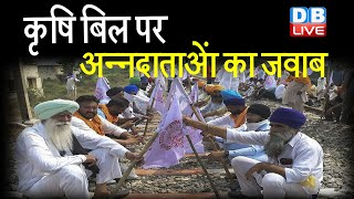कृषि बिल पर अन्नदाताओं का जवाब | राहुल गांधी ने शेयर किया वीडियो |#DBLIVE