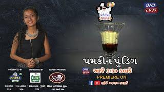 Abtak Delicious Rasthal | Pumpkin Pudding-121| ABTAK MEDIA