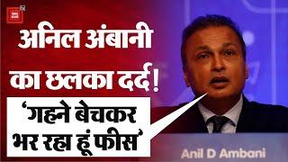 Bank Loan Case: UK की अदालत में Anil Ambani ने अपनी सम्पति पर किया बड़ा खुलासा