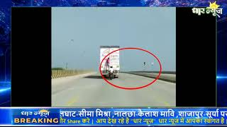 शाजापुर आगरा मुंबई राष्ट्रीय राजमार्ग पर दिनदहाड़े ही इनके ट्रको में से बदमाश माल गायब कर देते है