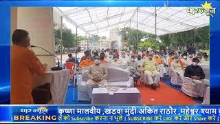शाजापुर -मुख्यमंत्री किसान कल्याण योजना का शुभारंभ किया गया